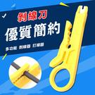【妃凡】輕巧便利!剝線刀 簡易型剝線刀 迷你型打線刀 剝線器 剝線鉗 剝皮器 剝皮刀 256