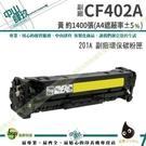 HP 201A CF402A 副廠環保碳匣 / 黃色 適用於M252dw/M277dw機型