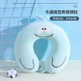 可愛卡通U型枕記憶棉U形枕飛機旅行頭枕護脖子頸枕睡覺午休神器女
