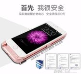 蘋果背夾行動電源iphone7超薄6專用6s電池7P手機殼8plus便攜S igo 露露日記