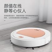 掃地機智能掃地機器人家用神器纖薄清潔吸塵器全自動擦地拖地一體機器人
