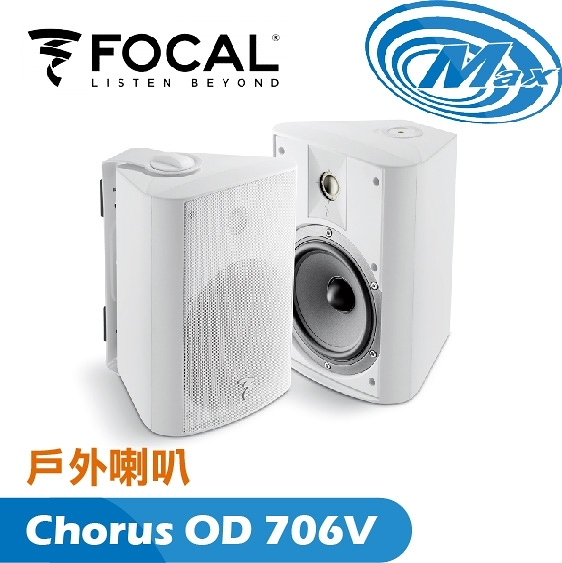 《麥士音響》 FOCAL 戶外喇叭 OD 706V ( 對 )