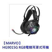 MARVO 電競有線耳機 【MV-HG9015G】 耳罩式耳機 RGB 符合人體工學 可調式頭帶 新風尚潮流
