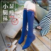 及膝襪學生襪子女中筒襪韓國半截襪小腿襪高筒襪學院風日系過膝襪