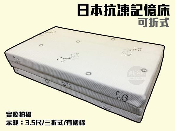 【嘉新名床】有機棉可折式 日本抗凍記憶床《7公分/雙人特大7尺》