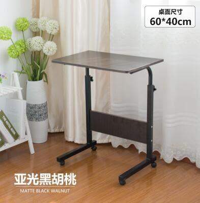 可移動簡易升降筆記本電腦桌床上書桌置地用移動懶人桌床邊電腦桌【60*40cm亚光黑胡桃】