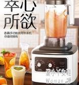 萃茶機商用奶蓋奶昔榨汁機翠粹淬茶碎冰機奶茶店刨冰沙冰機 JY7061【潘小丫女鞋】