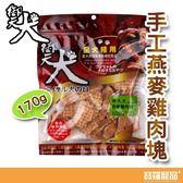 御天犬-手工燕麥雞肉塊170g 狗狗零食\肉乾\點心【寶羅寵品】