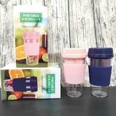 便攜式榨汁杯250ml USB隨行輕巧果汁機 攜帶式果汁機 隨行杯