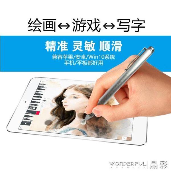觸控筆 cmina高精度主動式電容筆iPad蘋果手機手寫筆安卓觸控繪畫筆細頭 晶彩生活