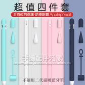 【四件筆套】Apple Pencil 一代專用 四件式筆套/防滑耐髒/轉接頭防丟-ZY