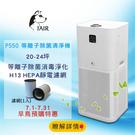 【限時預購優惠】JAIR-P550 等離子除菌清淨機+專用濾網組 空氣清淨機 過濾器 淨化器 抗空汙