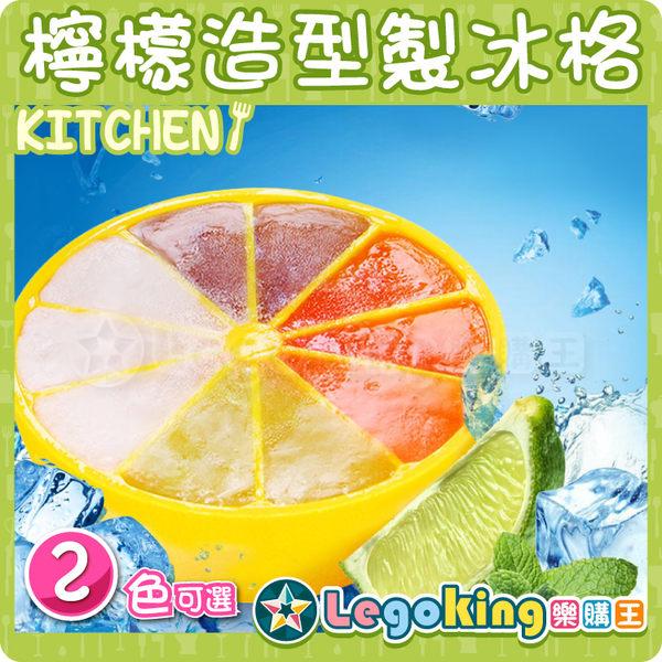 【樂購王】《檸檬造型製冰格》健康DIY 創意趣味 夏季消暑 製冰盒 夏天 冰塊模具【B0279】