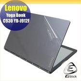 【Ezstick】Lenovo Yoga Book C930 YB-J912F 專用 二代透氣機身保護貼 DIY 包膜