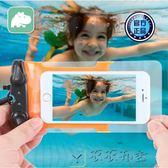 手機防水袋防水套游泳手機袋潛水觸屏掛脖水下拍照觸摸屏手機套