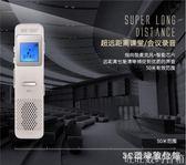 錄音筆竊聽器升級版8微型專業錄音筆高 清遠距降噪U盤 MP3播放器 LH6464【3C環球數位館】