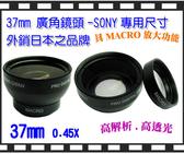 ROWAJAPAN【37mm】 0.45X 廣角鏡頭 具有MACRO放大功能 RW-272 適用