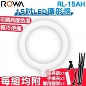 【樂華ROWA】15吋環形 LED 攝影 直播 補光燈 RL-15AH