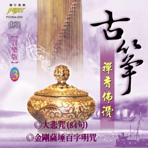 古箏 禪香佛讚 音樂版 3 CD (音樂影片購)