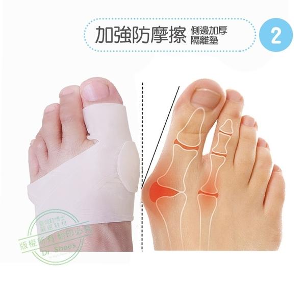 三合一腳掌保護套前掌墊足心墊+側邊防護+分隔腳趾360度全面包覆 [鞋博士嚴選鞋材]