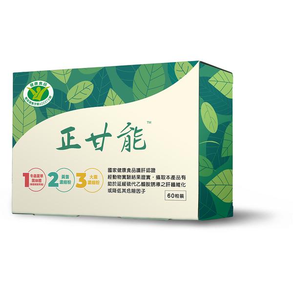 蘇逸洪主播有感推薦【正甘能膠囊】 60粒/盒-專利冬蟲菌-獲健康食品字號
