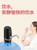 抽水器桶裝水抽水器小型電動抽水飲水機上水水桶出水吸水大桶壓水器家用【99免運】