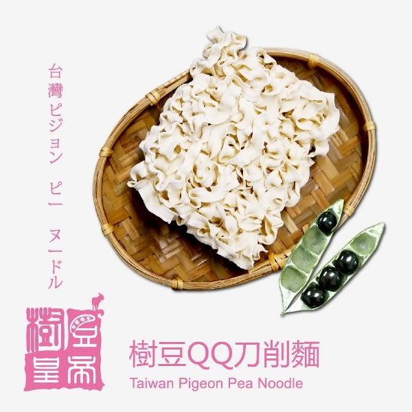 樹豆皇帝.樹豆QQ刀削麵(六入/袋)﹍愛食網