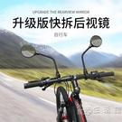 山地自行車反光鏡高清單車通用小型電動電瓶倒視鏡后視鏡觀后鏡子 小時光生活館