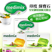 Medimix美黛詩 印度綠寶石皇室藥草浴美肌皂 125g【BG Shop】檀香/草本/寶貝 供選