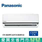 Panasonic國際9-11坪CU-K63FCA2/CS-K63FA2變頻冷氣空調_含配送+安裝【愛買】