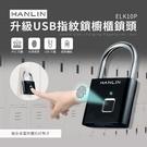 【南紡購物中心】HANLIN-ELK10...
