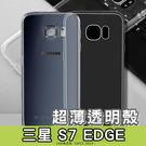 E68精品館 三星 S7 edge 極致 超薄清水殼 透明殼保護殼 手機殼保護套 清水套 果凍 軟殼 手機套 G935