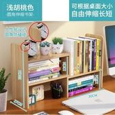 書架簡易桌上學生用兒童辦公書桌面置物架收納宿舍小書櫃簡約現代LX【四月特賣】
