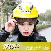 頭盔四季通用男女摩托電瓶車全覆式個性輕便防紫外線防雨安全透氣   color shop