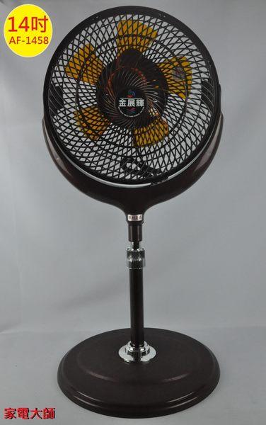 家電大師 金展輝 14吋 內旋360°專利循環扇 AF-1458 八方吹 台灣製造【全新 保固一年】
