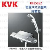 【PK廚浴生活館】高雄 KVK KF850S2  恆溫式淋浴龍頭(附暫切) 水龍頭 ☆實體店面 可刷卡