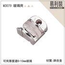 M3079 / 1包10顆 玻璃夾 易利...