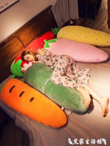 玩偶 毛絨玩具睡覺抱枕胡蘿卜公仔夾腿娃娃玩偶女生床上大號可拆洗  LX 艾家