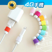 Apple Lightning 傳輸線充電線之保護套;行銷宣傳/企劃活動/贈品/方型/顏色隨機【4G手機】