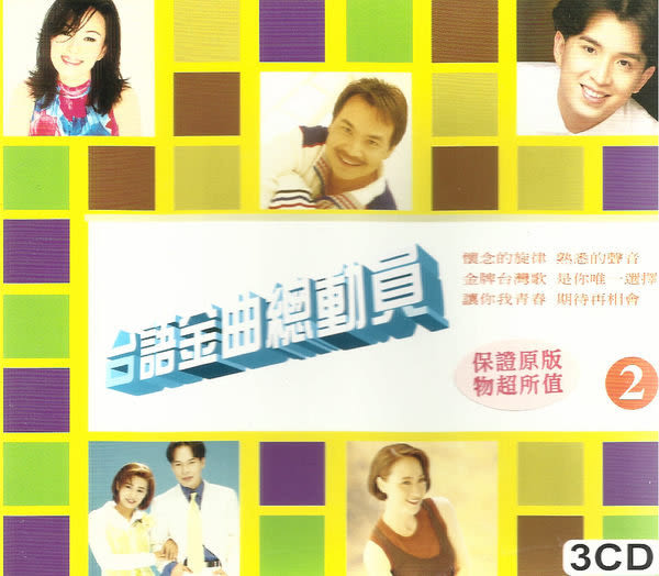 台語金曲總動員二 CD 3片裝 (購潮8)
