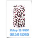 [ 機殼喵喵 ] Samsung Galaxy S3 i9300 手機殼 三星 外殼 豹紋系列 白底桃豹