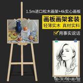 畫架畫板套裝1.5米實木制畫架4K繪畫寫生素面畫板廣告展示架 晴天時尚館