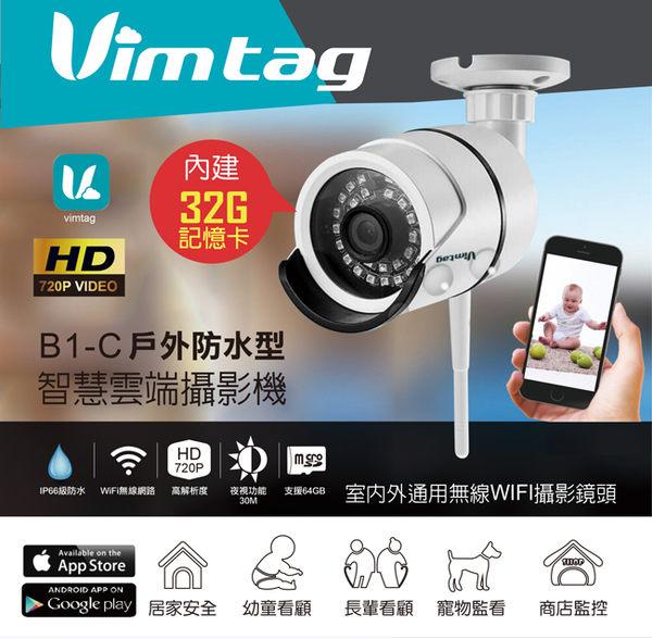 限量 Vimtag B1-C 720P HD 戶外防水型 智慧雲端攝影機/IP CAM/WIFI/網路/監控/看護