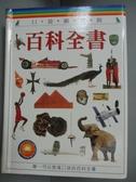 【書寶二手書T4/百科全書_IPZ】101百科全書_約翰‧法恩登