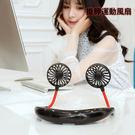掛脖 運動 小風扇 USB 靜音 便攜式 電扇 桌面 穿戴式 戶外 懶人風扇 迷你 手持 電風扇