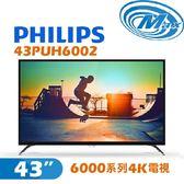 《麥士音響》 Philips飛利浦 43吋 4K電視6000系列 43PUH6002