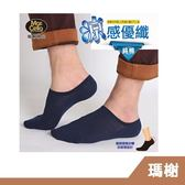瑪榭襪品 涼感優纖純棉止滑男隱形襪/襪套 MS-22302M/22705 【RH shop】