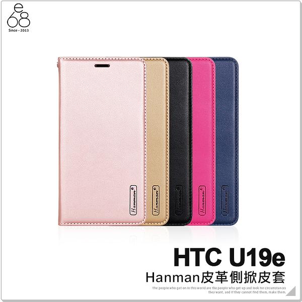 HTC U19e 隱形磁扣 皮套 手機殼 皮革 保護殼 保護套 手機套 手機皮套 翻蓋側掀 保護皮套 附掛繩