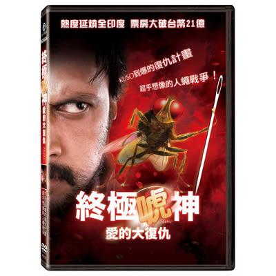 終極唬神:愛的大復仇DVD