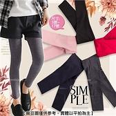 【封館5折】簡約百搭素面厚棉彈力內搭褲-5色(300530)